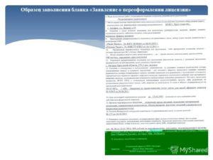 Образец заполнения заявления на переоформление лицензии ростехнадзора