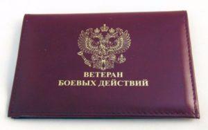 Социальная поддержка ветеранов боевых действий краснодарский край