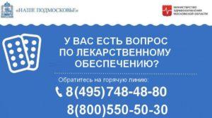 Минздрав московской области горячая линия телефон