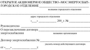 Уведомление всех заинтересованных сторон о смене ук и перезаключение договоров