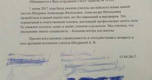 Коллективное письмо руководителю магазина от сотрудников образец
