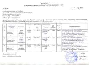 Образец протокола аттестационной комиссии по итогам аттестации