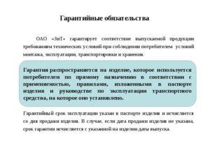Гарантийный срок на жилье в градостроительном кодексе
