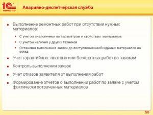 Регламент диспетчера аварийной службы жкх по телефону