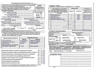 Вывоз наличной валюты из россии 2020 без декларации