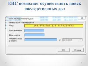 Реестр наследственных дел единой информационной системы нотариата