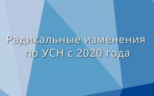 Таблица региональных ставок по усн в 2020 году