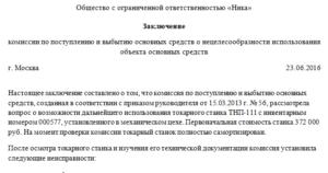 Заключение комиссии по списанию товарно материальных ценностей