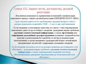 152 статья ук рф часть 2 что это