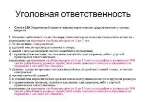 Уголовный кодекс статья шантаж