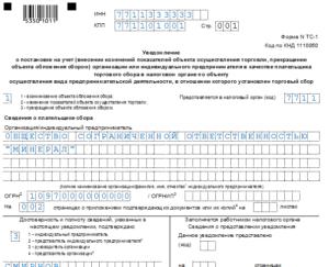Образец заполнения формы тс 1 торговый сбор постановка на учет