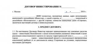 Инвестиционный договор на строительство между физическим и юридическим лицом