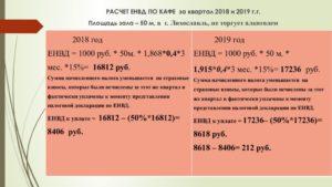 Калькулятор енвд для ип в 2020 году онлайн калькулятор