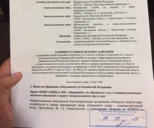 Административное исковое заявление в порядке ст 125 кас рф образец