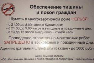 Закон о тишине в ростовской области 2020 в выходные дни