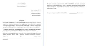 Письмо претензия об оплате задолженности образец между юридическими лицами