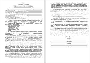 Договор дарения доли квартиры с обременением образец