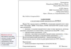 Заявление в налоговую о выдаче дубликата устава образец