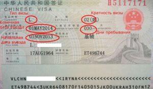 Транзитная виза в китай для граждан казахстана