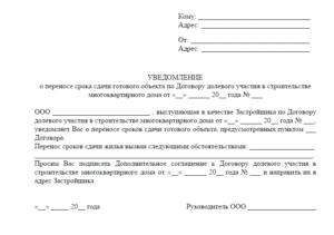 Доп соглашение о переносе сроков выполнения работ образец