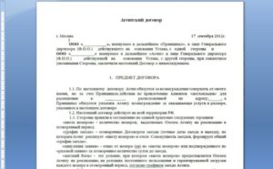 Образец агентский договор с нерезидентом