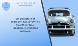Как вернуть деньги за осаго при продаже автомобиля росгосстрах