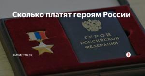 Сколько платят за звезду героя россии в 2020