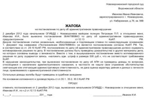 Восстановление срока обжалования административного постановления юр лицо