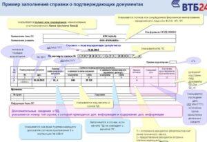 Нарушение срока предоставления справки о подтверждающих документах