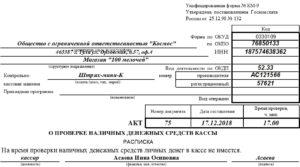 Акт приема передачи кассы организации скачать бланк