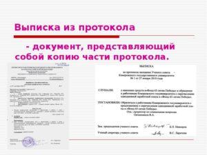 Кто должен подписывать выписку из протокола