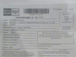 Письмо от москва гсп 1