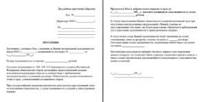 Письменная претензия арендодателя о несвоевременной оплате коммунальных услуг