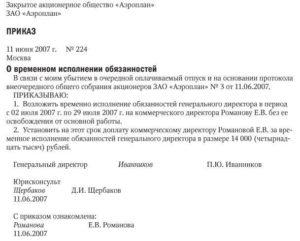 Назначение временно исполняющего обязанности директора после его смерти