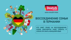 Переезд в германию из россии на воссоединение семьи