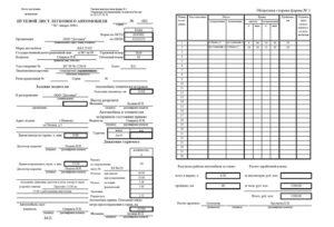 Как посчитать путевой лист легкового автомобиля формула