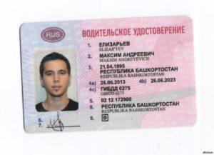 Действуют ли российские водительские права в европе