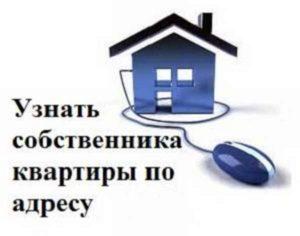 Как узнать в интернете кому принадлежит дом
