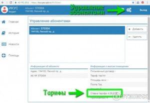 Как узнать абонентский номер петроэлектросбыт по адресу спб
