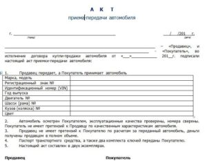 Договор купли продажи самоходной машины с актом приема передачи