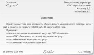 Образец приказа о возврате денежных средств за медосмотр