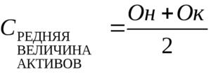 Средняя величина активов формула