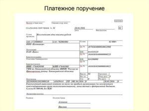 Образец платежного поручения в белоруссию в рублях через сбербанк