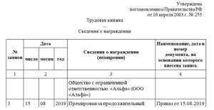 Приложение о премирование работников во ждт россии 2020 2020