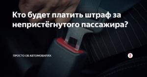 Непристегнутый пассажир кто платит штраф