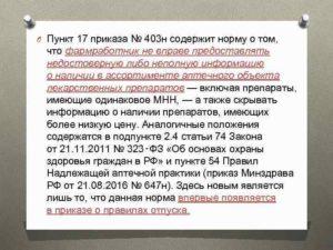 Приказ725дспот09 10 2014скачать