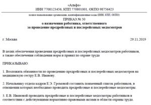 Образец приказа о проведении предрейсового медосмотра водителей