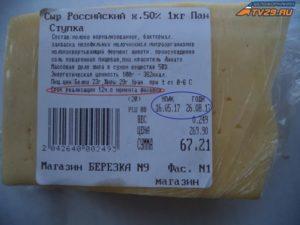 Сколько срок хранения нарезки сыра покровский