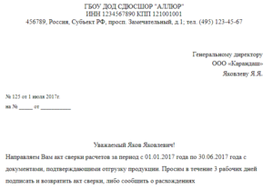 Письмо о необходимости подписать акты сверок