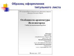 Титульный лист исследовательской работы образец студента